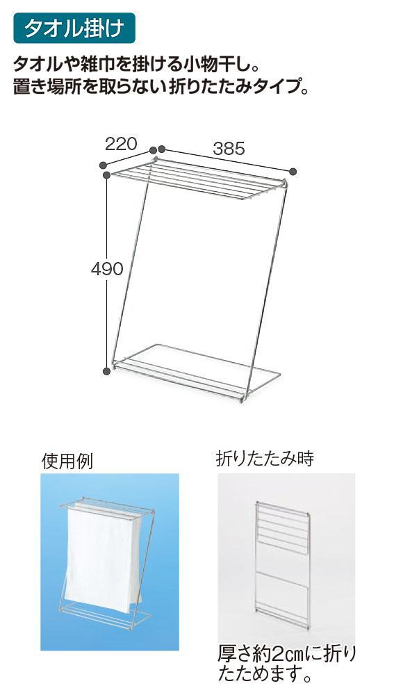 テラモト 小物ほしSZ 01