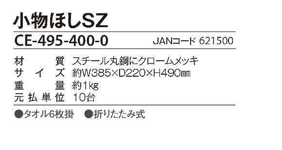 テラモト 小物ほしSZ 02