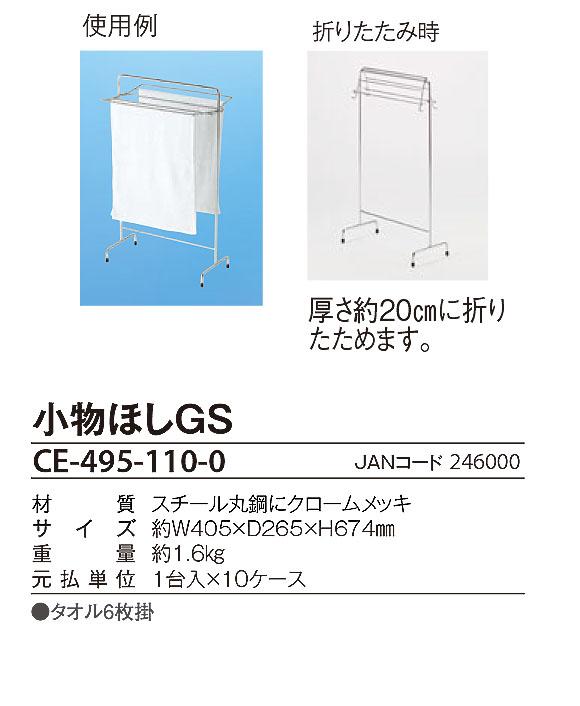 テラモト 小物ほしGS 02