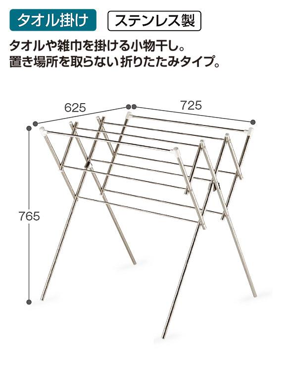 テラモト ステンレス製小物ほし(ワイドタイプ) 01