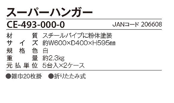 テラモト スーパーハンガー - 小型雑巾掛け 16