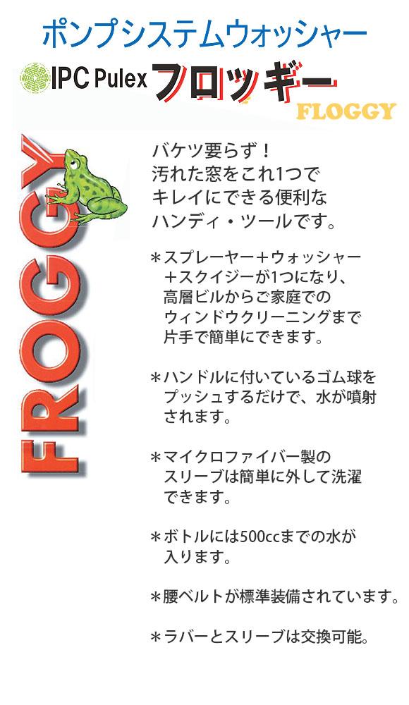 IPC Pulex(ピューレックス) フロッギー - ポンプシステムウォッシャー 03