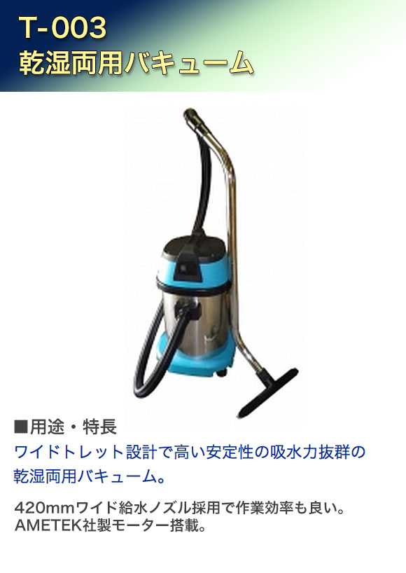 つやげん T-003 - 乾湿両用バキュームクリーナー 01