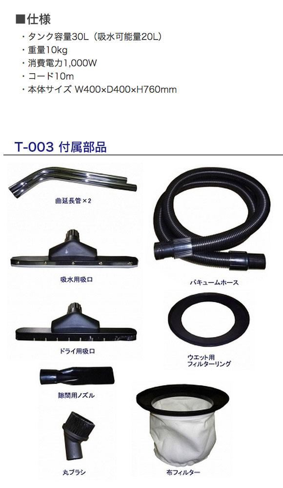 つやげん T-003 - 乾湿両用バキュームクリーナー 02