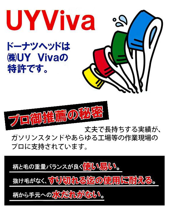 UY-Viva プロバージョンPPA洗車ブラシ 01