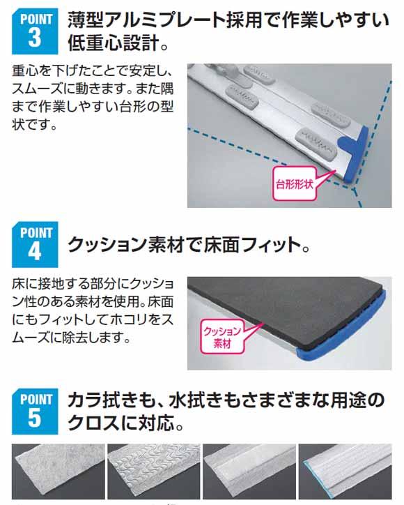 山崎産業 プロテック ダスターモップ ネオス02