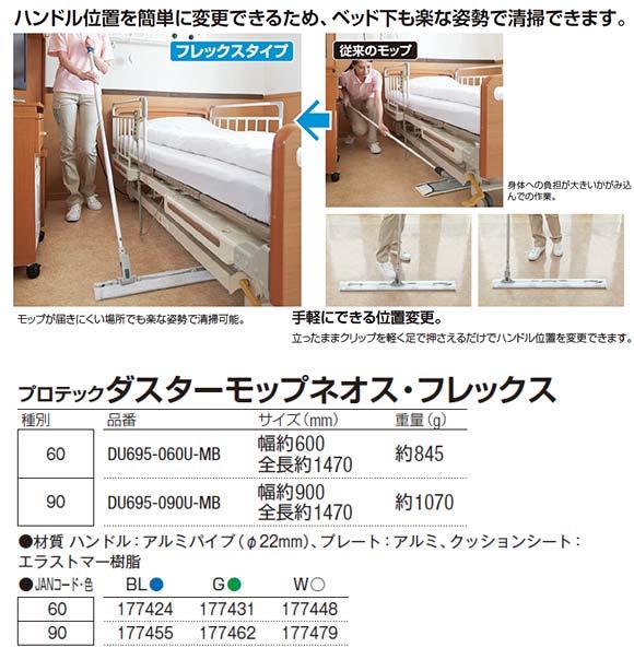 山崎産業 プロテック ダスターモップ ネオス・フレックス03