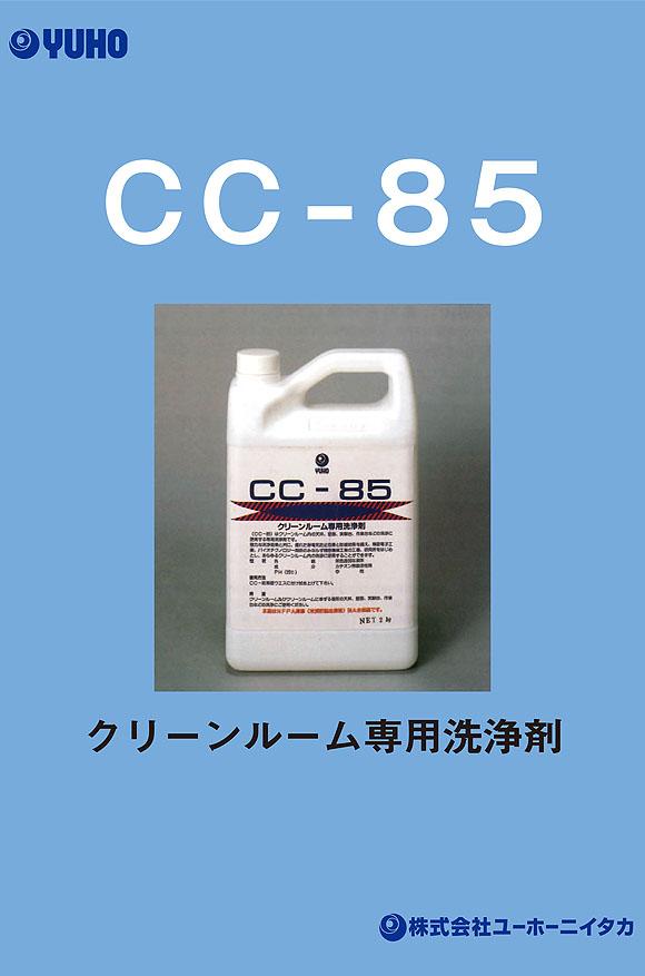 ユーホーニイタカ CC-85[2L] - クリーンルーム専用洗浄剤 01