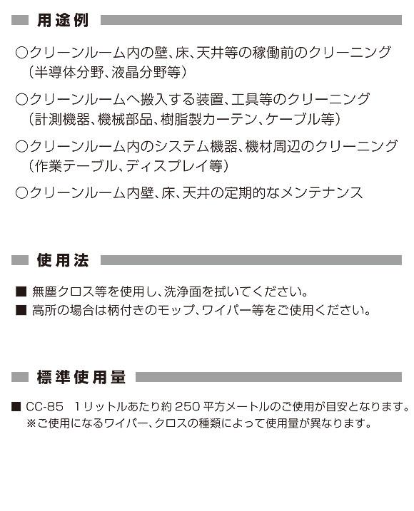 ユーホーニイタカ CC-85[2L] - クリーンルーム専用洗浄剤 03
