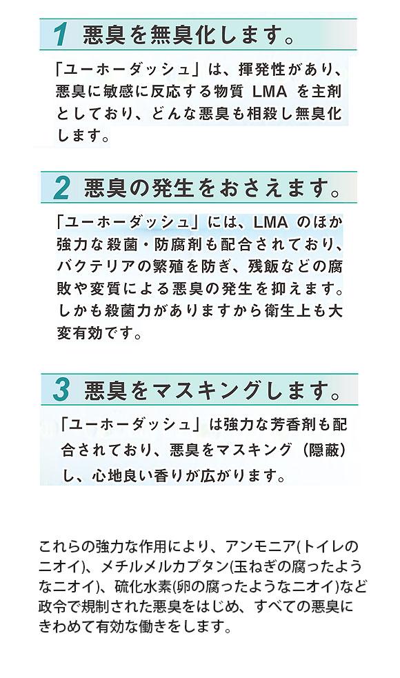 ユーホーニイタカ ダッシュ - ゴミ処理場用強力衛生消臭剤 02