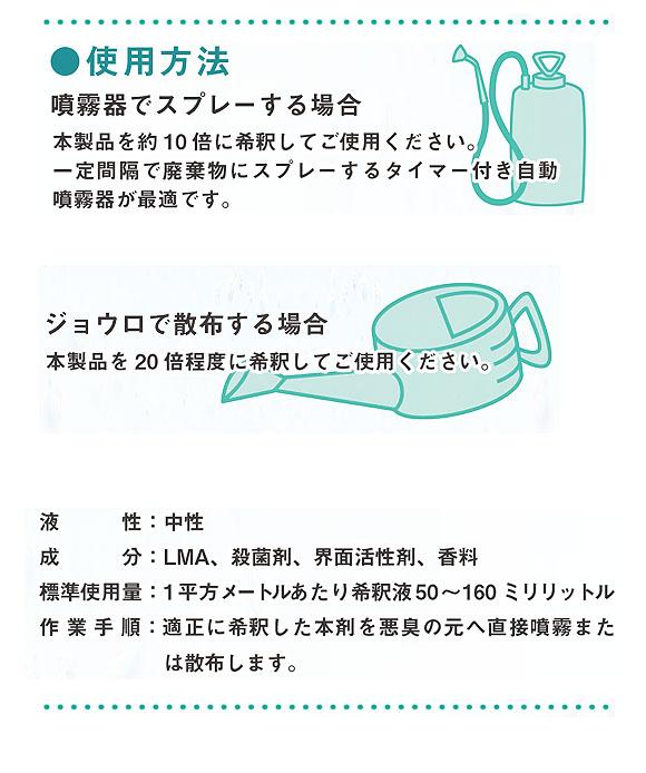 ユーホーニイタカ ダッシュ - ゴミ処理場用強力衛生消臭剤 03