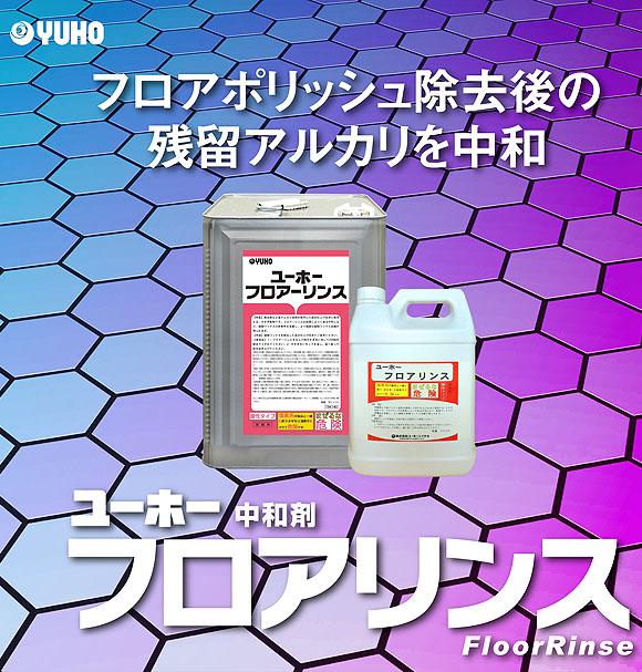 ユーホーニイタカ フロアーリンス - ワックス剥離後の中和剤 01