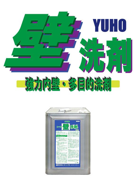 ユーホーニイタカ 壁洗剤 - タバコのヤニ・手アカ用洗剤 01