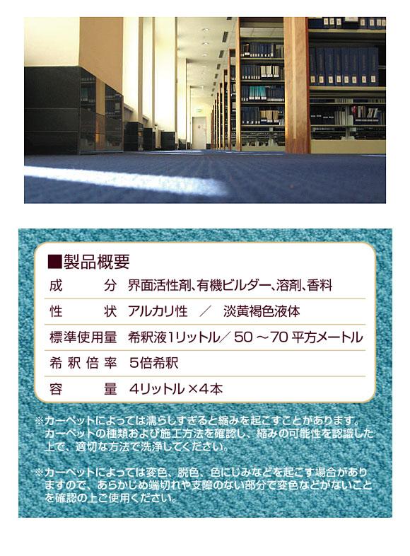 ユーホーニイタカ プレクリーナー[4Lx4] - カーペット クリーニング前処理剤 02
