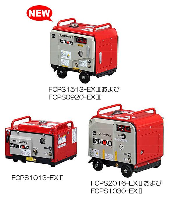 【リース契約可能】蔵王産業 ジェットマン FCPS-EXIIIシリーズ - 静音型ガソリンエンジン式高圧洗浄機【代引不可】 02