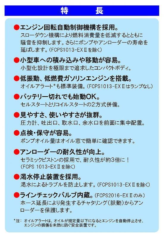 【リース契約可能】蔵王産業 ジェットマン FCPS-EXIIIシリーズ - 静音型ガソリンエンジン式高圧洗浄機【代引不可】 04