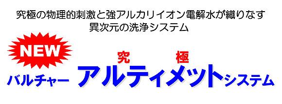 蔵王 アルティメットブラシ - バルチャー対応ブラシ 01