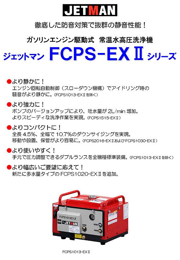 蔵王産業 ジェットマン FCPS-EXIIシリーズ - 静音型ガソリンエンジン式高圧洗浄機 01