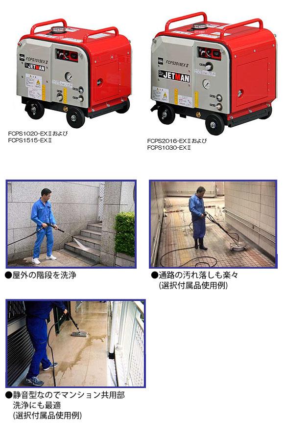 蔵王産業 ジェットマン FCPS-EXIIシリーズ - 静音型ガソリンエンジン式高圧洗浄機 02