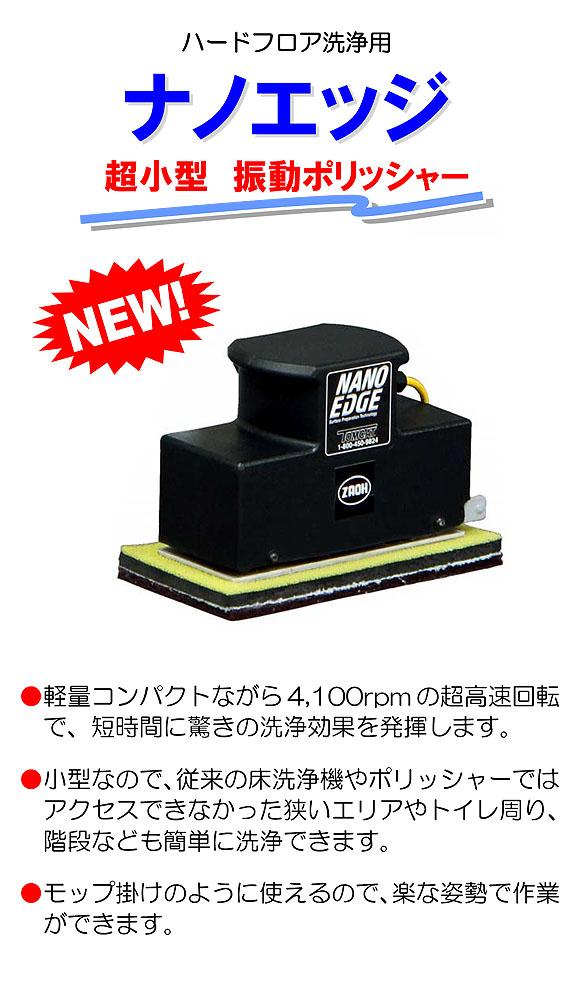 蔵王産業 ナノエッジ - ハードフロア洗浄用超小型振動ポリッシャー 01