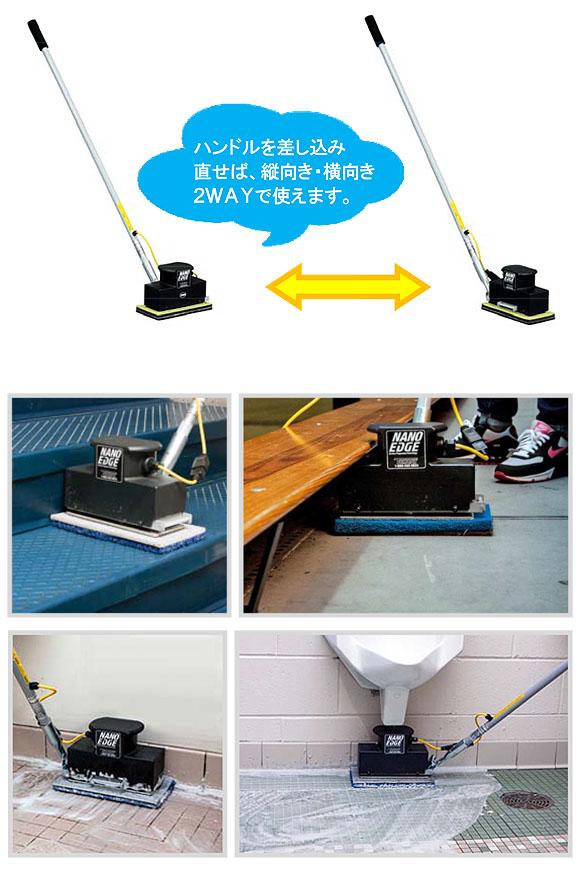 【リース契約可能】蔵王産業 ナノエッジ - ハードフロア洗浄用超小型振動ポリッシャー 02