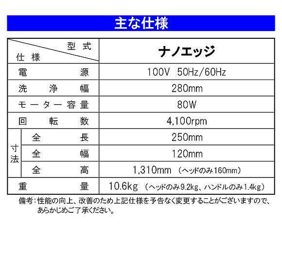 蔵王産業 ナノエッジ - ハードフロア洗浄用超小型振動ポリッシャー 03