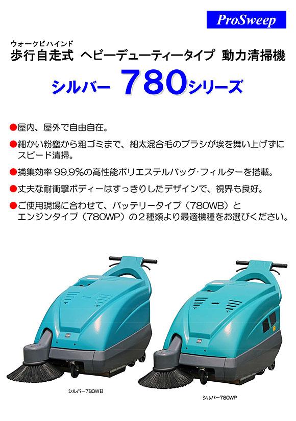 【リース契約可能】蔵王産業 シルバー780WP【代引不可】 01