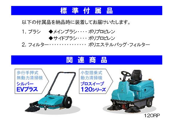 【リース契約可能】蔵王産業 シルバー780WP【代引不可】 05