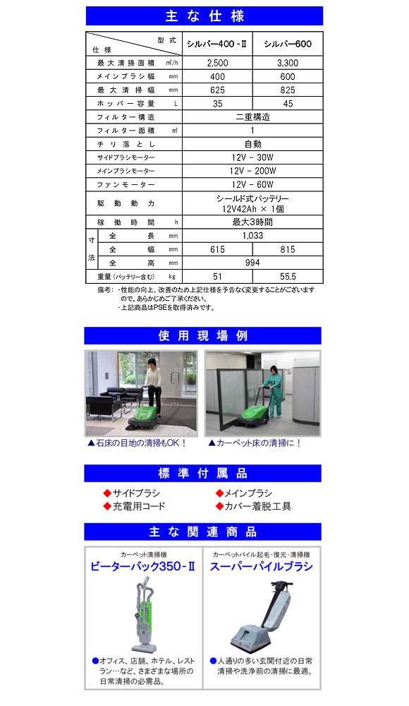 【リース契約可能】蔵王産業 シルバー400-II - バッテリー式カーペット清掃機【代引不可】03