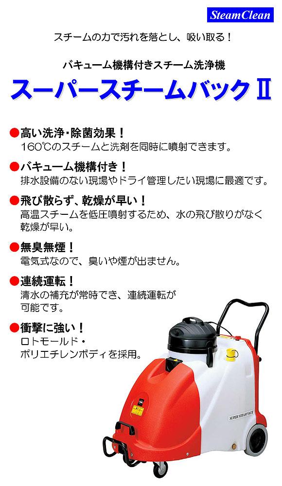 【リース契約可能】蔵王産業 スーパースチームバックII【代引不可】01