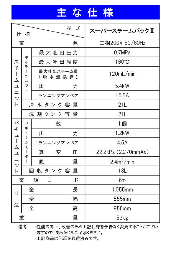 【リース契約可能】蔵王産業 スーパースチームバックII【代引不可】04