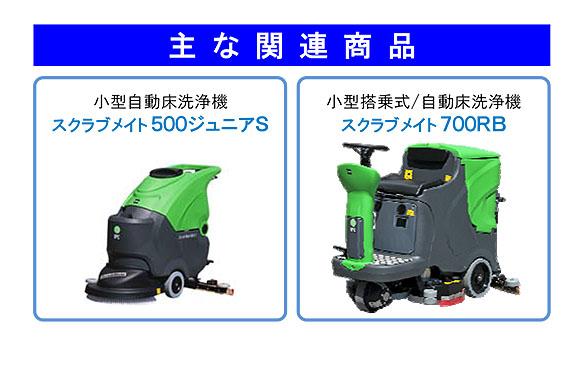 【リース契約可能】蔵王産業 スクラブメイト550WB 05