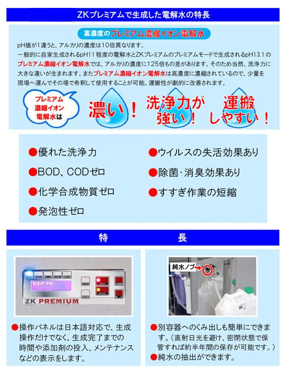 強アルカリイオン電解水生成機 ZKプレミアム【代引不可】商品詳細02