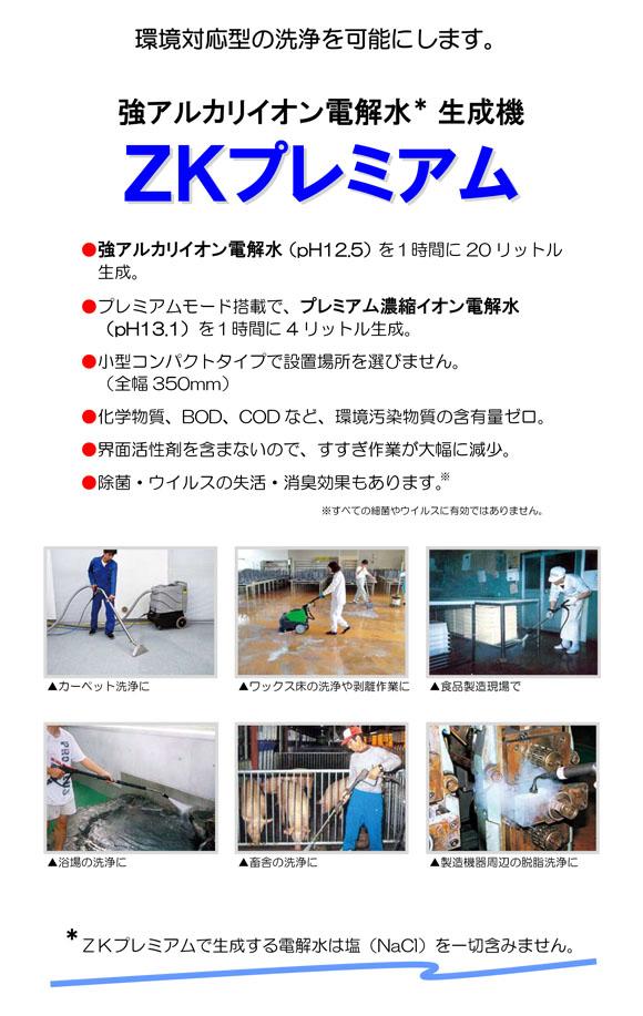 強アルカリイオン電解水生成機 ZKプレミアム【代引不可】商品詳細01
