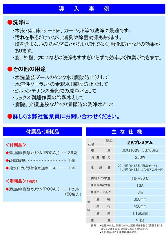 強アルカリイオン電解水生成機 ZKプレミアム【代引不可】商品詳細03
