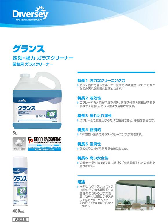 シーバイエス ガラスクリア(旧名:グランス)[5L] - 速効・強力業務用ガラスクリーナー 01
