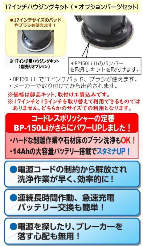 ペンギン BP-150LiII02