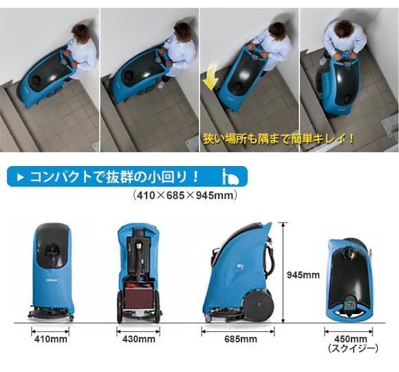 ペンギン My16B - 16インチウォークビハインド自動床洗浄機商品詳細02