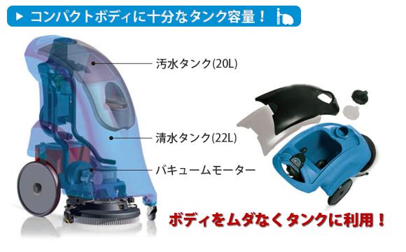ペンギン My16B - 16インチウォークビハインド自動床洗浄機商品詳細04