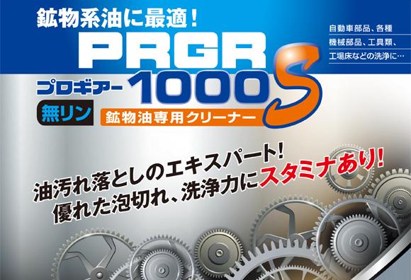 ペンギン プロギアー1000S[18L] - 鉱物油専用強力アルカリ洗剤商品詳細01