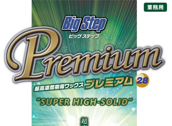 ペンギン ビッグステップ プレミアム28[18L] - 業務用超高濃度樹脂ワックス商品詳細01