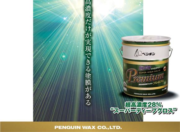 ペンギン ビッグステップ プレミアム28[18L] - 業務用超高濃度樹脂ワックス商品詳細02