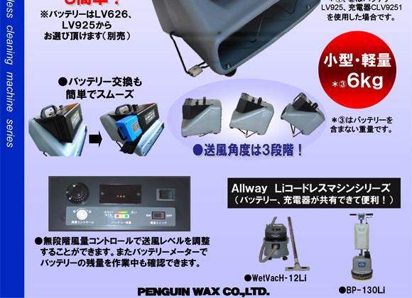 ペンギン Li-ionコードレスブロワー BL-24Li【充電器・バッテリー別売】02