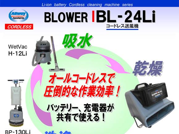 ペンギン Li-ionコードレスブロワー BL-24Li【充電器・バッテリー別売】03
