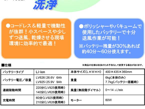 ペンギン Li-ionコードレスブロワー BL-24Li【充電器・バッテリー別売】04