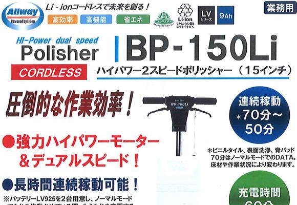 ペンギン BP-150Li01