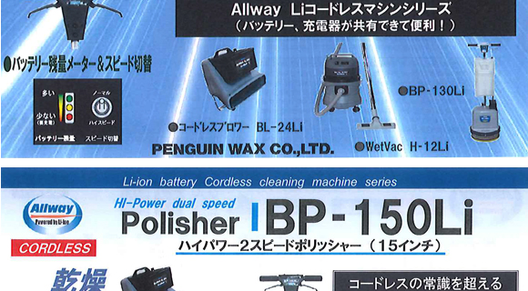 ペンギン BP-150Li03