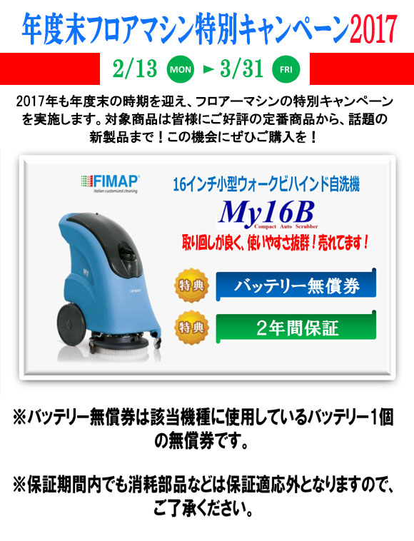 ペンギン My16B - 16インチウォークビハインド自動床洗浄機商品詳細01