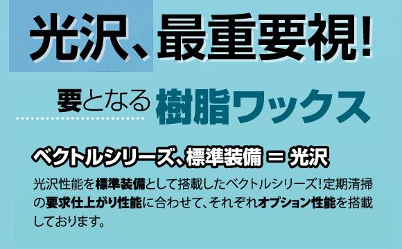ユシロ ユシロンコート ベクトルライト[18L]- アクリル系樹脂ワックス商品詳細01