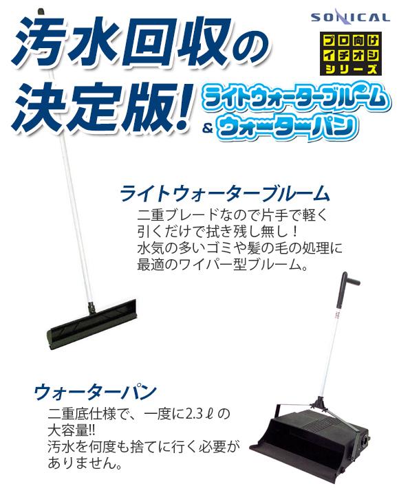 ソニカル ライトウォーターブルーム商品詳細01